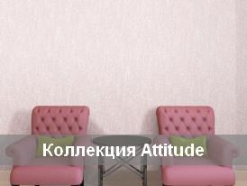 Коллекция обоев для стен Attitude