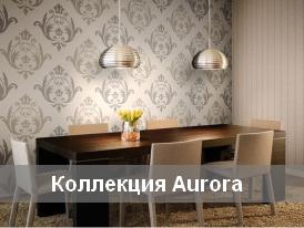 Коллекция обоев для стен Aurora