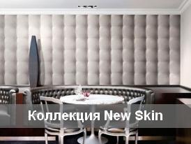 Коллекция обоев для стен New Skin