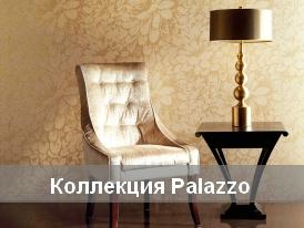 Коллекция обоев для стен Palazzo