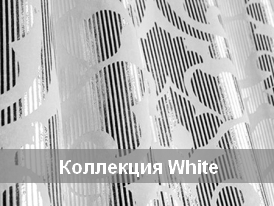 Ткани Kobe коллекция White